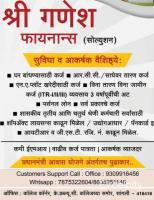 Shree Ganesh Finance (Solution)
