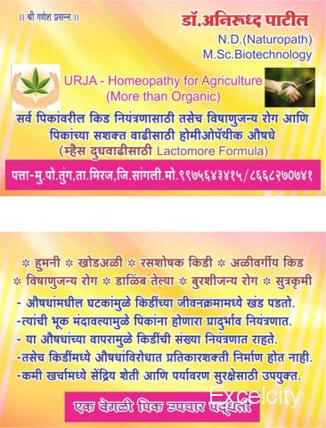 URJA AgroHomeopathy