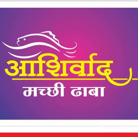 Ashirwad Macchi Dhaba