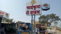 Yavat Famous Saikrupa Tea And Misal House