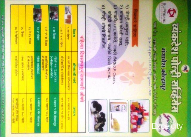 Venktesh Poultry Services