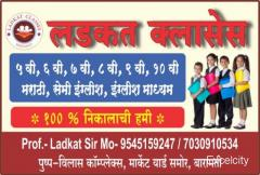 Ladkat Classes Baramati