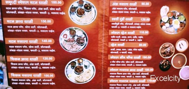 Hotel Samrudhi