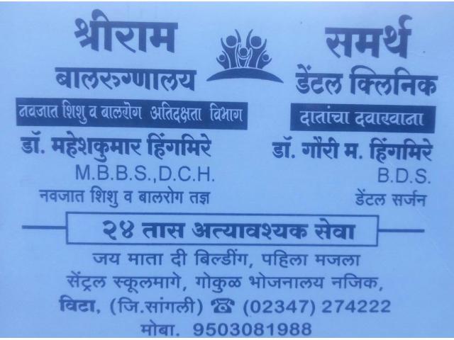 Shree Ram Bal Rugnalay