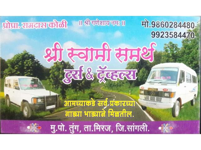 Shree Swami Samarth Tours and Travels