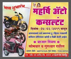 Maharshi Auto Consultant