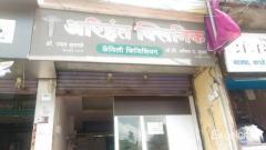 Arihant Clinic