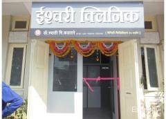 Ishwari Clinic