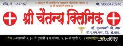 Shree Chaitanya Clinic