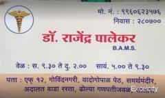 Dr Rajendra Palekar Clinic