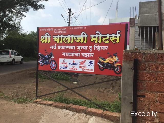 Balaji Motors and Two Wheeler Bazaar