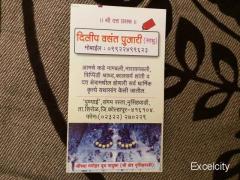 Dilip Vasant Pujari