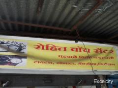 Rohit Watch Center