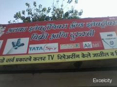 Alka Electricals And Electronics