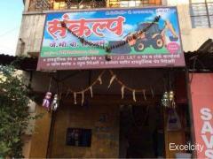 Sankalp J.C.B. Repairs