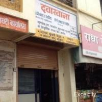 Dr Onkar Patil's Clinic
