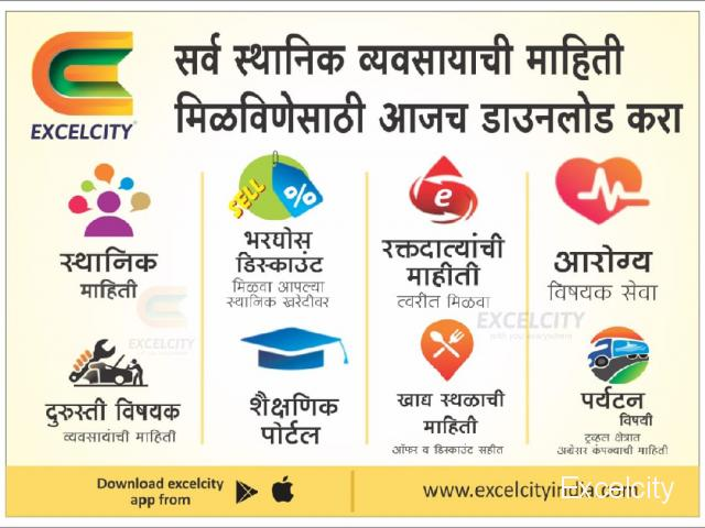 Excelcity channel Partner