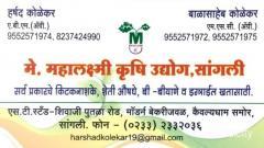 Mahalaxmi Krushi Udyog