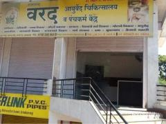 Varad Ayurvedic Chikitsalay And Panchkarma Center