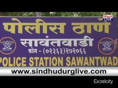 Sawantwadi Police Station