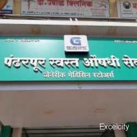 Pandharpur Swasta Aushadhi Seva Generic Medicine Store