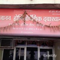 Shri Gajanan Homeopathic Clinic