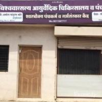 Shri Vishwavastalya Ayurvedic Chikitsalay & Panchkarma Center