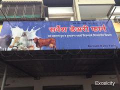 Sarvesh Dairy Farm & Dairy Products