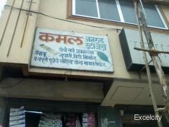 Kamal General Stores