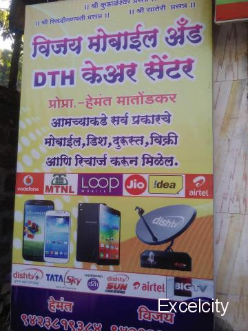 Vijay Mobile and DTH care Center