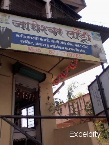 Jageshwar Laundry