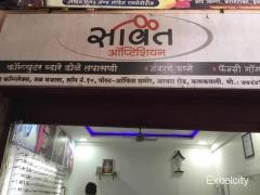 Sawant Optician