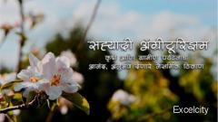 Sahyadri Agri Tourism