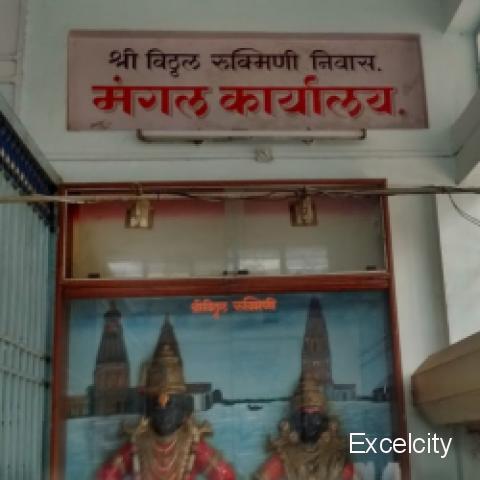 Vitthal Rukmini Mangal Karyalay