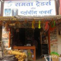 Samata Traders And Plumbing Works