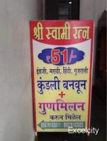 Shree Swami Ratna