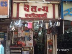Chaitanya Store