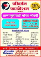 Parivartan Employment Center