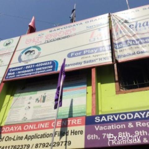 Sarvodhya Tutorials
