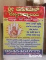 Shri Hanuman Jyotish Kendra