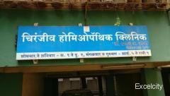 Chiranjiv Homeopathic Clinic