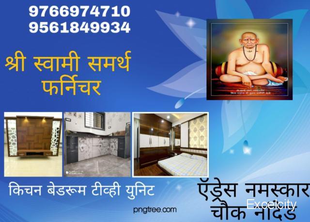 Shri Swami Samarth Furnuture