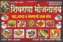 Shivrana Bhojnalay