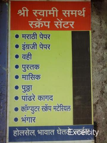 Shree Swami Samartha Scrap Center