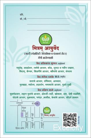 Mitram Ayurved Multispeciality Clinic and Panchakarm Center