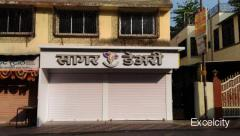 Sagar Dairy Milk And Milk Products