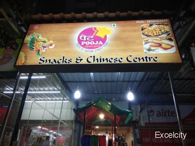 Pet Pooja Chinese Restaurant