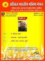 Pt. Deepak sharma