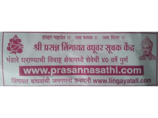Shri Prasanna Lingayat Vadhu-Var Suchak Kendra