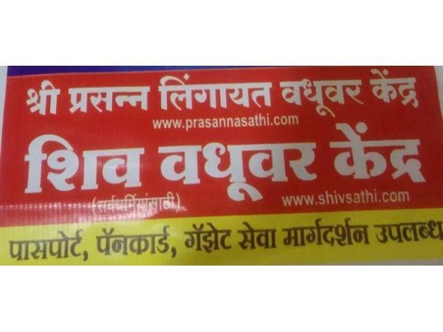 Shiv Vadhu-Var Suchak Kendra